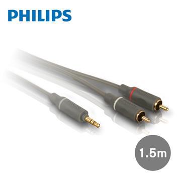 飛利浦Philips 1.5m 立體聲音源線3.5mm轉2RCA