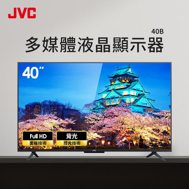 (展示機)JVC 40型FHD 多媒體LED液晶顯示器