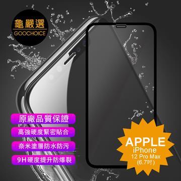 GOOCHOICE iPhone 12 Pro Max滿版玻璃保貼