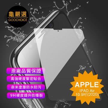 "GOOCHOICE iPad Air 10.9"" 9H鋼化玻璃保貼"