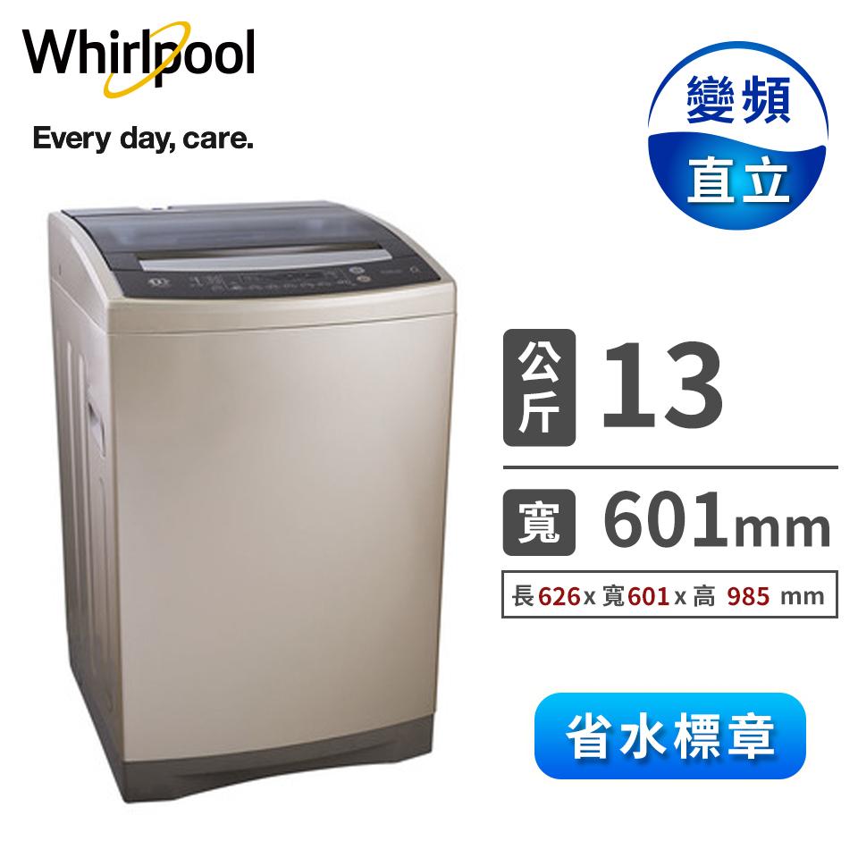 惠而浦 13公斤DD直驅變頻直立洗衣機 WV13DG