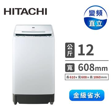 HITACHI 12公斤躍動式洗衣機