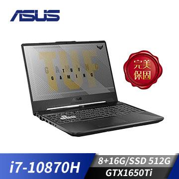 華碩ASUS TUF Gaming 筆記型電腦(i7-10870H/8G+16G/512G/GTX1650Ti/W10)