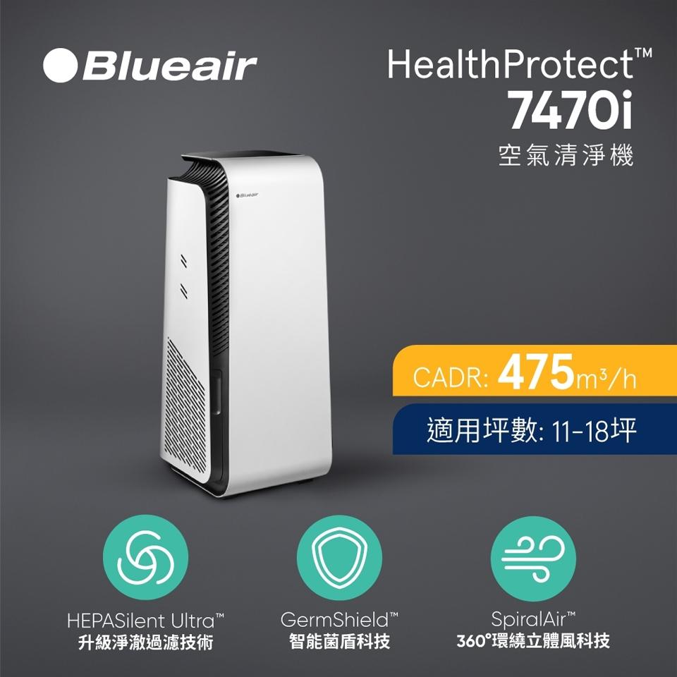 Blueair 11-18坪全天候除菌7470i清淨機