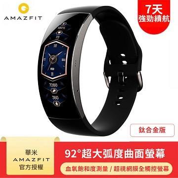 華米Amazfit X 3D曲面智慧手錶-鈦合金版 A2025