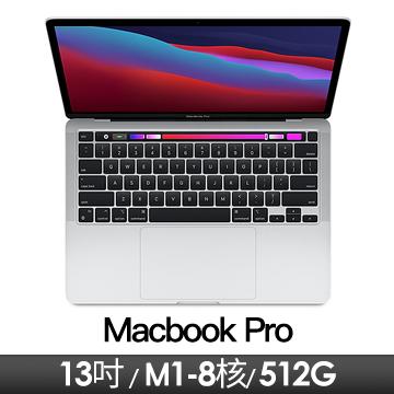 Apple MacBook Pro 13.3吋 withTouchBar M1/8核CPU/8核GPU/8G/512G/銀色 2020年款(新)