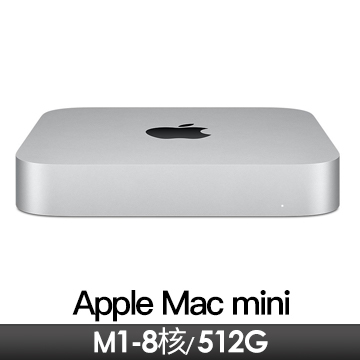 Apple Mac mini M1/8核CPU/8核GPU/8GB/512GB 2020年款