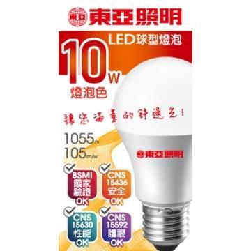 東亞10W LED 球型燈泡-黃光