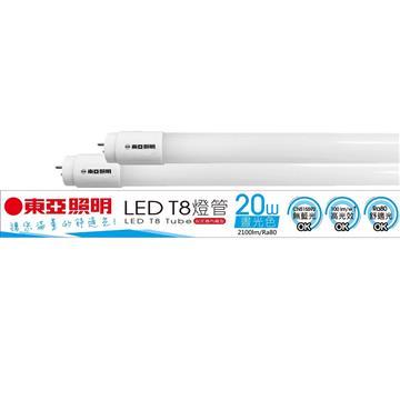 東亞20W LED T8 4呎全塑燈管-白光