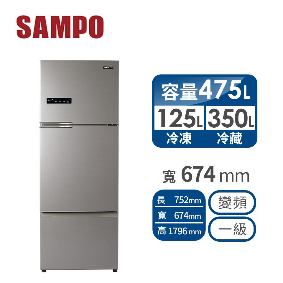 聲寶 475公升三門變頻冰箱