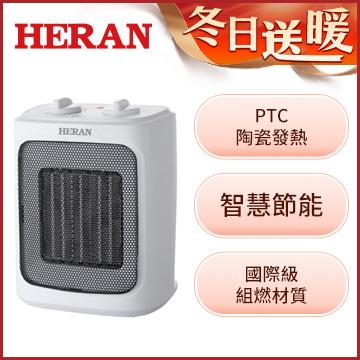 HERAN 禾聯陶瓷式電暖器