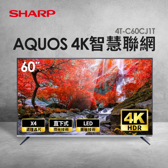 夏普SHARP 60型 AQUOS 4K智慧聯網顯示器+視訊盒
