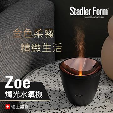 Stadler Form Zoe香氛水氧機(消光黑)