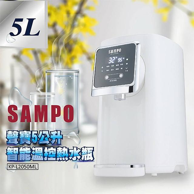 SAMPO 5公升智能溫控熱水瓶