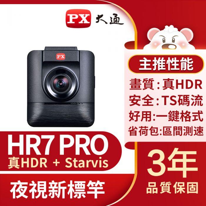 大通PX HDR星光夜視行車記錄器 GPS旗艦王