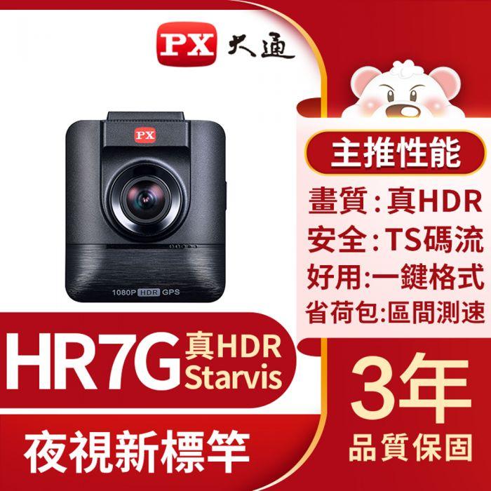 大通PX HDR星光夜視行車記錄器 GPS超畫王