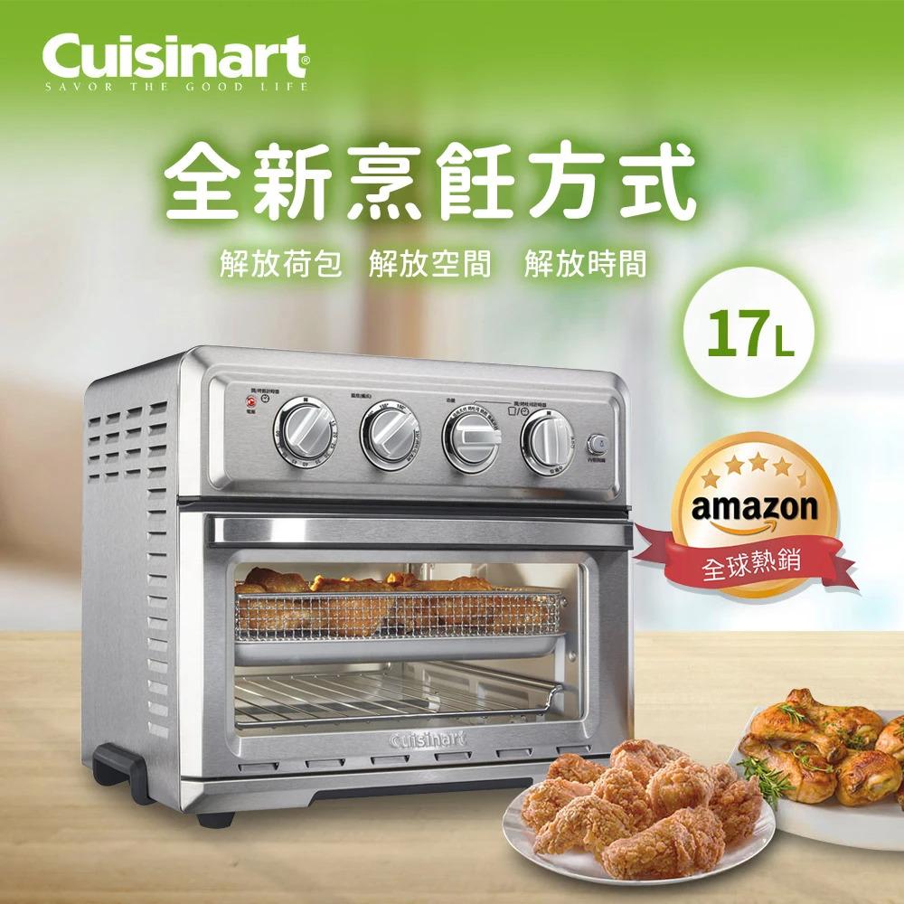 Cuisinart 17L多功能氣炸烤箱
