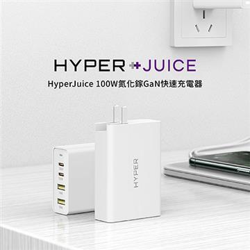HyperJuice 100W氮化鎵GaN快速充電器
