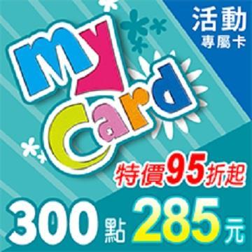 (活動專屬卡)MyCard 300點-95折