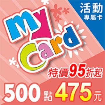 (活動專屬卡)MyCard 500點-95折