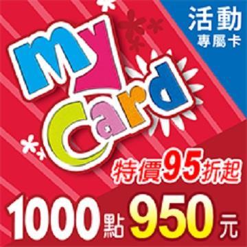 (活動專屬卡)MyCard 1000點-95折