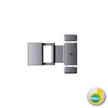 DJI Osmo Pocket 2 手機夾