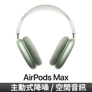 Apple AirPods Max 綠色