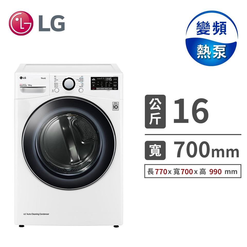LG 16公斤免曬衣乾衣機