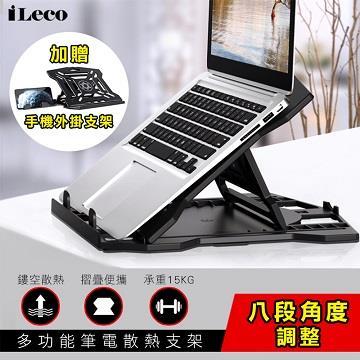 iLeco 多功能筆電散熱支架