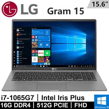 LG Gram 15Z90N-V 15.6吋筆電 i7銀色(i7-1065G7/8G+8G/512G/W10)