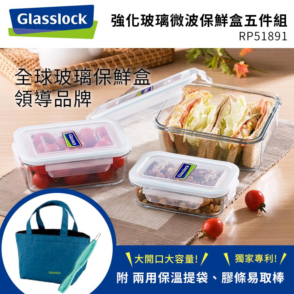 (福利品)Glasslock 強化玻璃微波保鮮盒五件組
