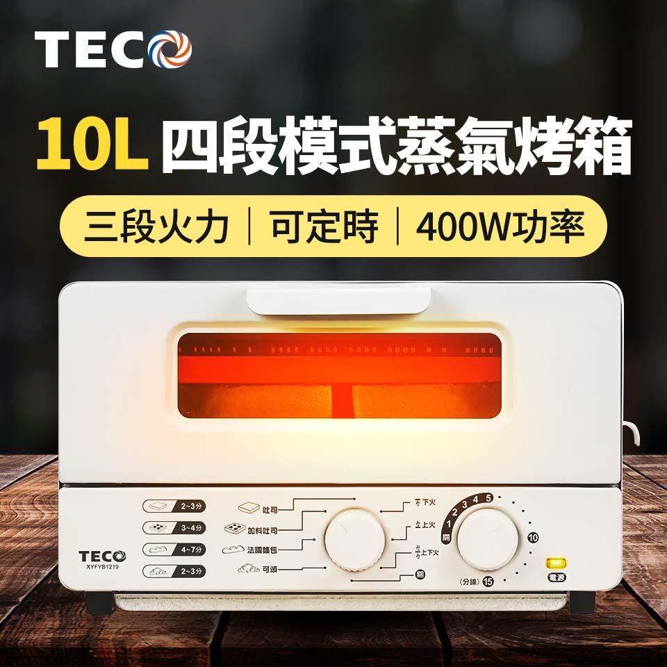 東元10L蒸氣烤箱
