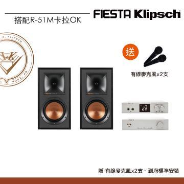 Fiesta K歌組+Klipsch R-51M書架型喇叭