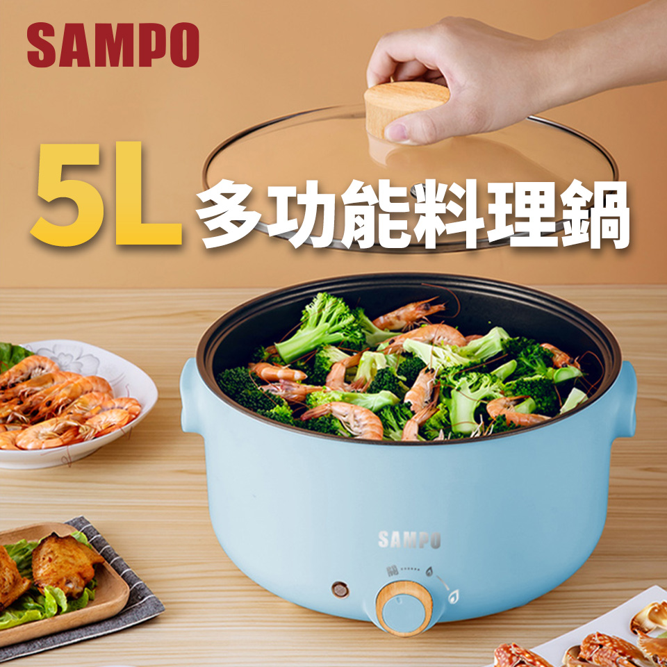 聲寶3L日式多功能料理鍋(藍)