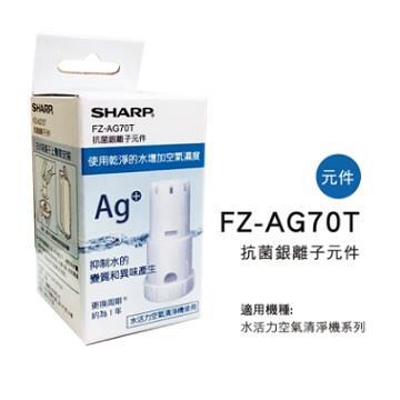 SHARP 銀離子抗菌元件