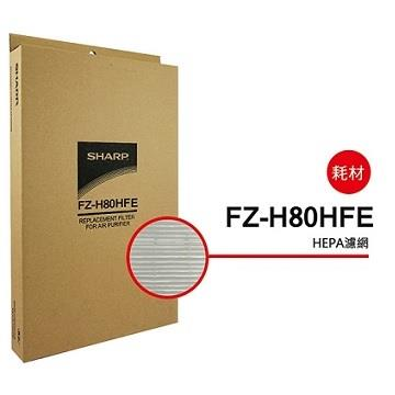 SHARP FP-J80/60/FU-H80 HEPA集塵過濾網