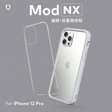 犀牛盾 iPhone 12/12Pro Mod NX手機殼-淺灰