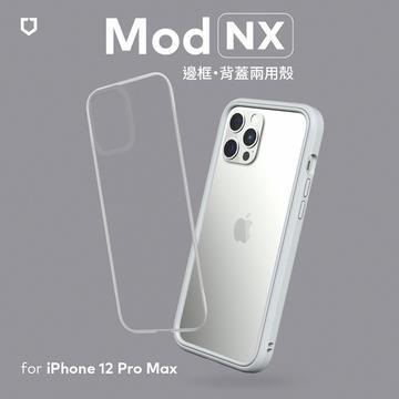 犀牛盾 iPhone 12 ProMax Mod NX保殼-淺灰