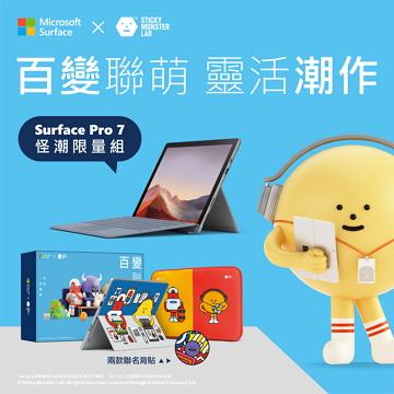 Microsoft微軟 Surface Pro 7 百變聯萌組(i5-1035G4/8GB/128GB)