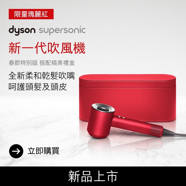 戴森Dyson Supersonic吹風機(全瑰麗紅盒裝版)