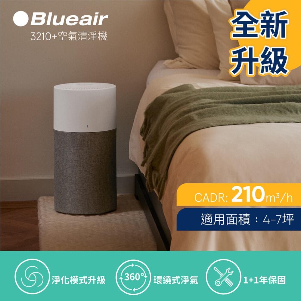Blueair 3210 4-7坪空氣清淨機