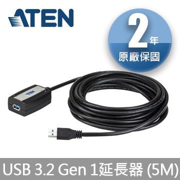 ATEN UE350A USB3.0傳輸5M延長器