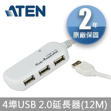 ATEN UE2120H USB2.0 4埠傳輸12M延長器