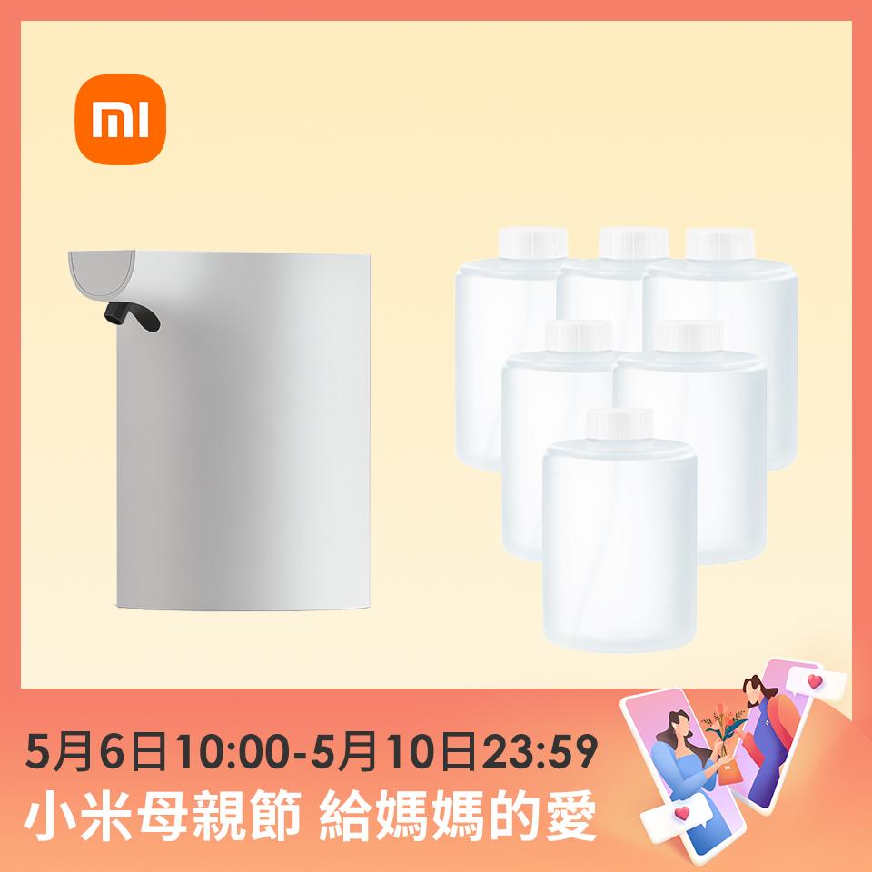 (明星組合)米家自動感應洗手機(白色)+小衛質品泡沫洗手液(三瓶裝)2組
