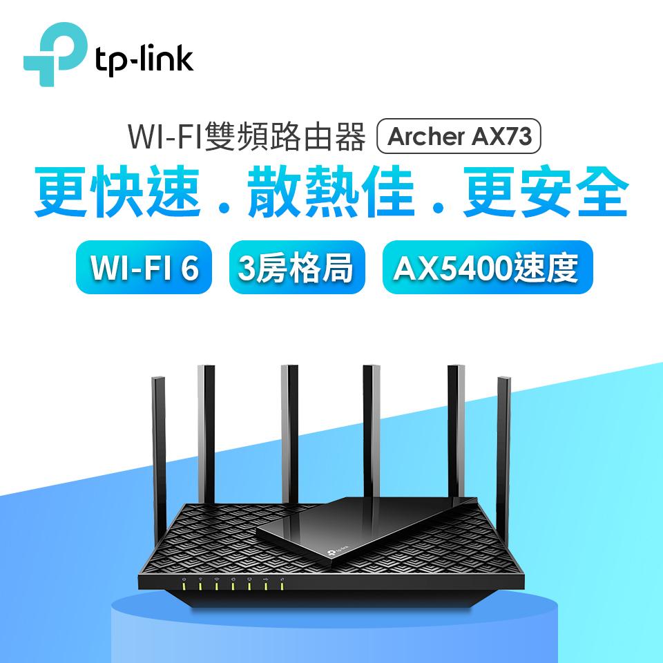TP-LINK Wi-Fi 6 三頻路由器