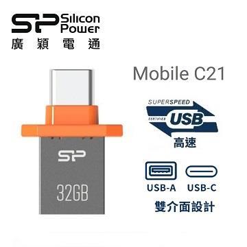 SP廣穎 C21 Type-C雙介面OTG 32GB 隨身碟