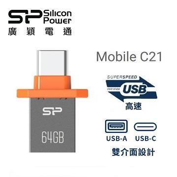 SP廣穎 C21 Type-C雙介面OTG 64GB 隨身碟
