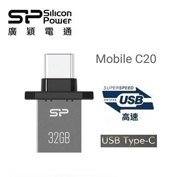 SP廣穎 Mobile C20 Type-C OTG 32GB 隨身碟