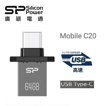 SP廣穎 Mobile C20 Type-C OTG 64GB 隨身碟