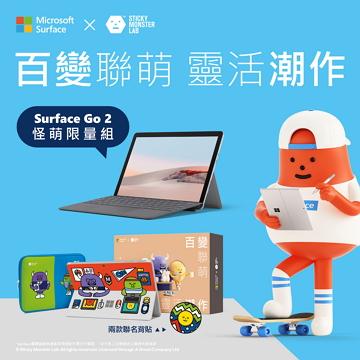 Microsoft微軟 Surface Go 2 百變聯萌組(Pentium 4425Y/8GB/128GB)